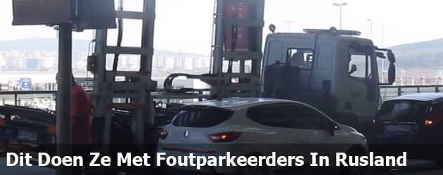Zo gaan ze om met fout geparkeerde auto's in Rusland